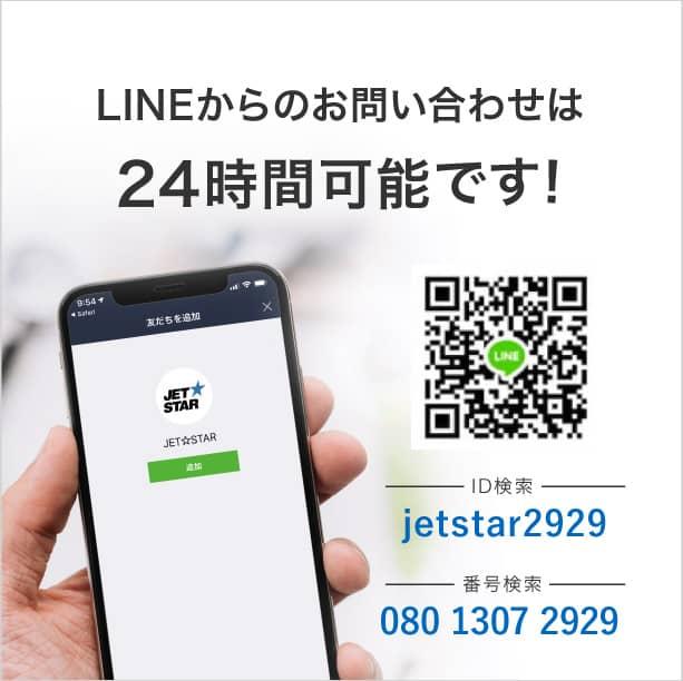 LINEからのお問い合わせは24時間可能です!