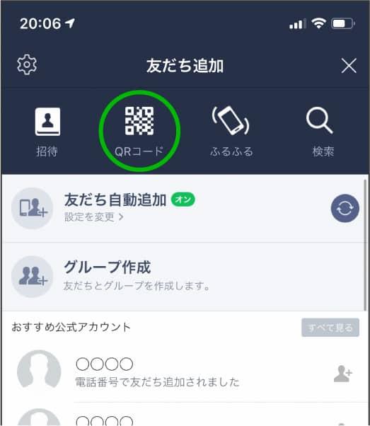 「QRコード」をタップし、下にあるQRコードを撮影!