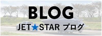 JET★STARブログ