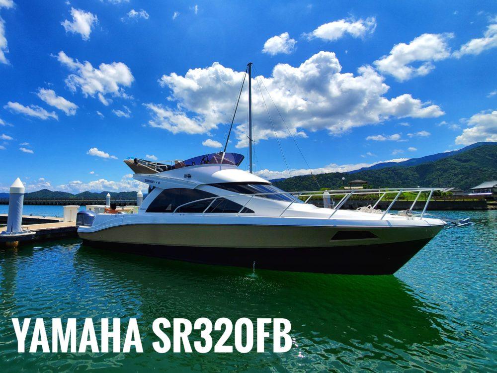 ヤマハ SR320FB 2017年モデル【ヤマハ500馬力・ジョイスティック付】